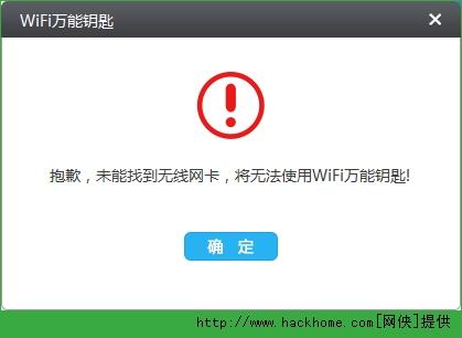 电脑wifi万能钥匙下载,电脑wifi万能钥匙 V1.0.3.9 安装版 网侠软件下载站