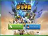 城堡争霸手游官网正版 v1.1.9