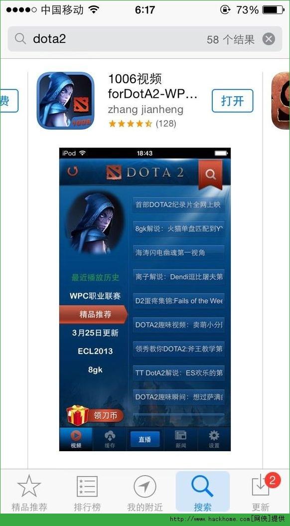 iOS系统 有关iOS系统下载 嗨客手机站