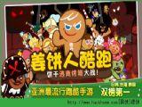 腾讯姜饼人酷跑安卓版 v1.0.1 for android