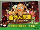 腾讯姜饼人酷跑破解版 v1.0.1 for android