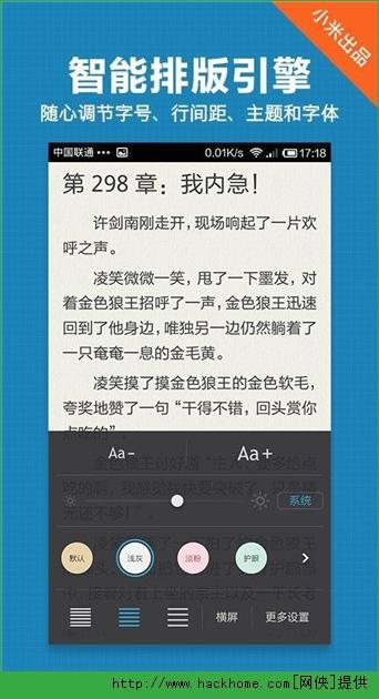 小米小说app手机阅读器下载|小米小说手机版图片