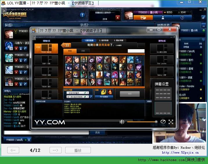 yylol游戏频道设计图