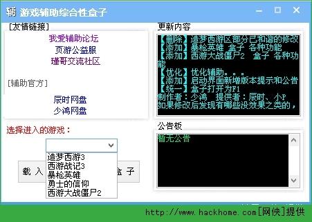 4399网页游戏辅助_网侠手机软件站