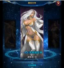陌陌星座女神