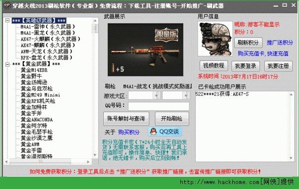 咋刷火麒麟_穿越火线cf火麒麟黑龙永久雷神刷枪软件 v2.3.5 免费版