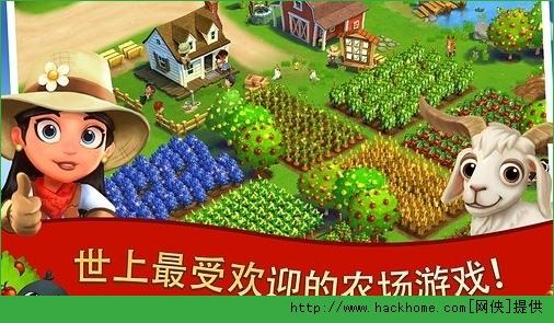 开心农场2乡村度假无限钥匙破解电脑版一款移动端模拟经营游戏,电脑版需要通过安卓模拟器将安卓手机版安装到电脑上来实现,可在本站下载安卓模拟器。游戏将各作物、制品的关连性大大的串连起来,形成一个自给自足的农场体系。再加上农场「路边摊」销售作物、成品等方式与其他好友互动,这虽然不是什么新梗,但仍是可以让游戏运作的相当有趣,而且在2代中角色的动作相当可爱、逗趣,也让这过程加分不少。 一款农场模拟