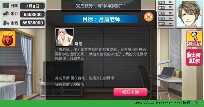 桃色恋人2电脑破解版下载桃色恋人2破解电脑版 v1.1.5 网侠...