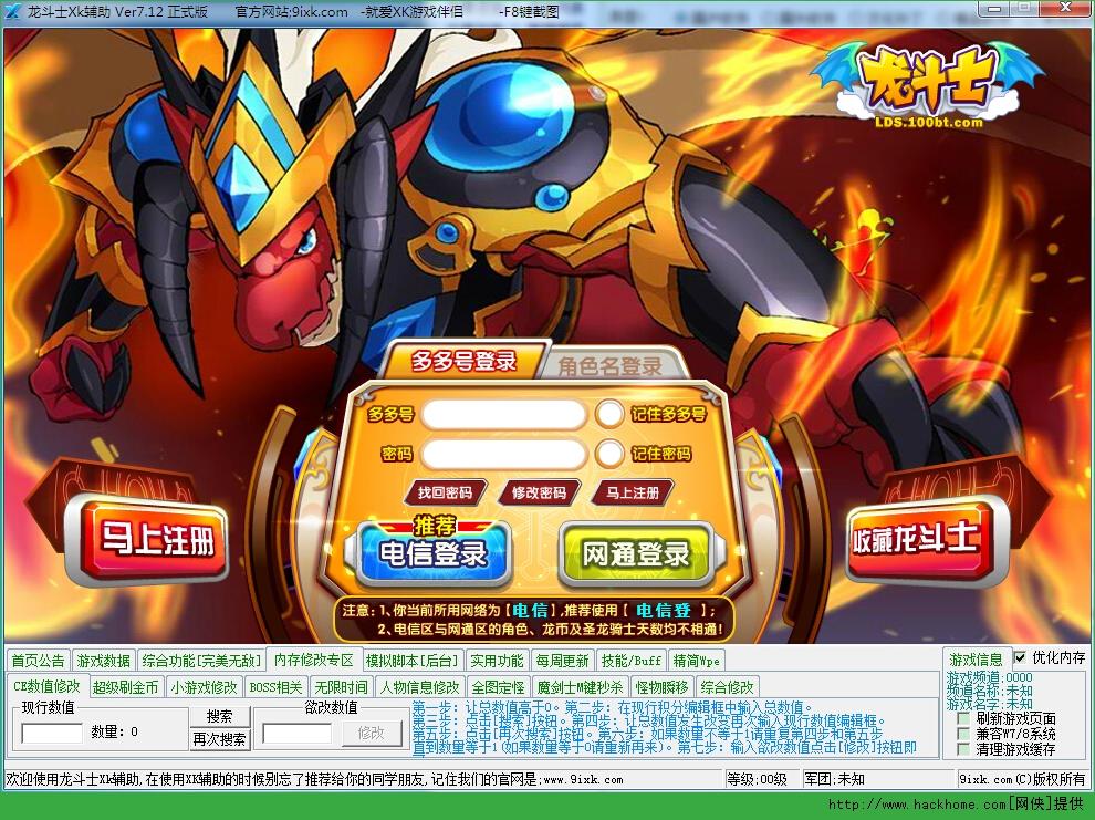 龙斗士xk辅助官方最新版 v7.61 beta 绿色版