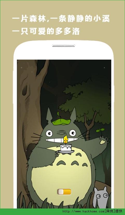 手电筒软件,功能实用,使用简单,让可爱的龙猫伴随您走过每一个黑暗的