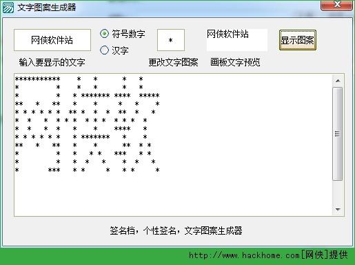 还软件可以将用户输入的文字转换成精美的图案