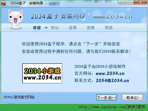 2034游戏盒子软件下载2034游戏盒子官网版 v6.0.0.238 安...