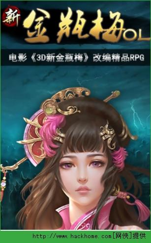 新金瓶梅艳�_新金瓶梅ol官网安卓版 v1.4.