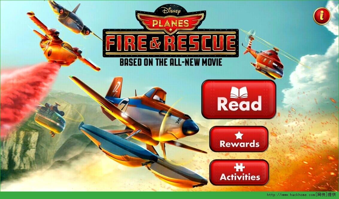 飞机总动员:火线救援存档下载