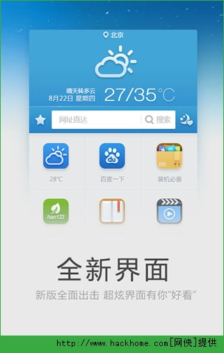 百度浏览器app官网手机版 v5.4.5.
