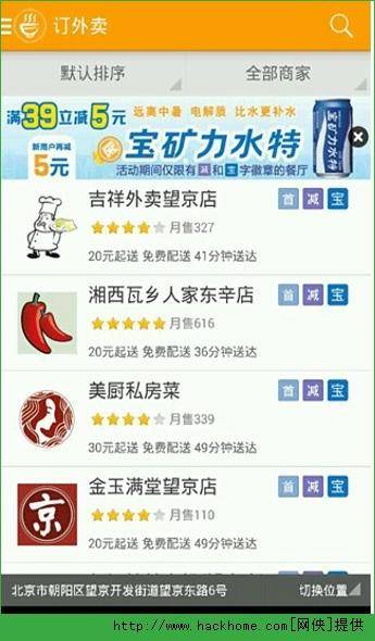 ...团购固有资源上位.美团外卖商家版app下载|美团外卖手机版....