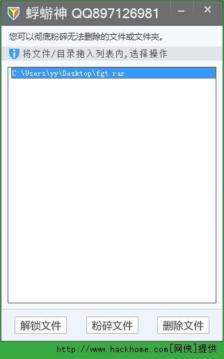 文件粉碎机下载qq电脑管家文件粉碎工具提取版 v1.0 网侠...