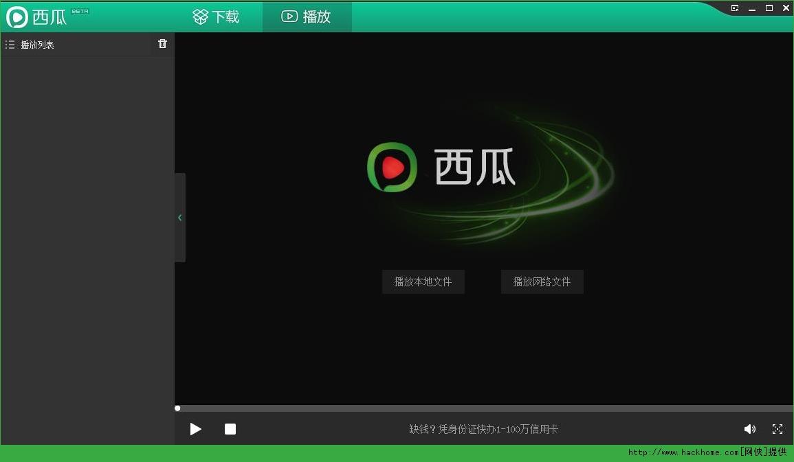 西瓜視頻2.1.0.0的正式版.