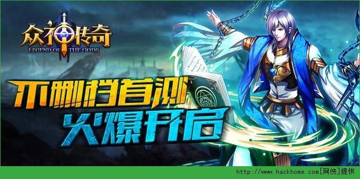 众神传奇安卓版下载,众神传奇手游安卓版 v1.0.1 网侠手机游戏站