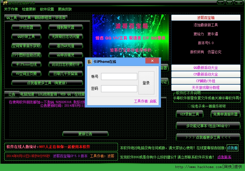 qq手机刷钻教程_波哥百宝箱(qq工具 yy工具 刷钻教程) v5.0 绿色版