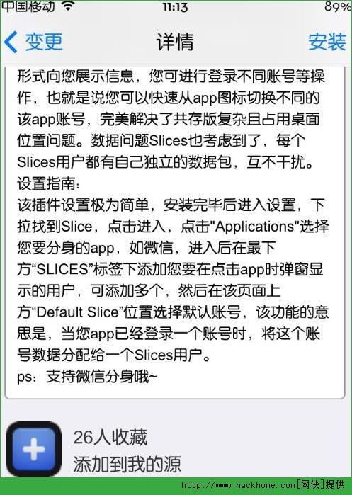 微信多开宝ios苹果版图5