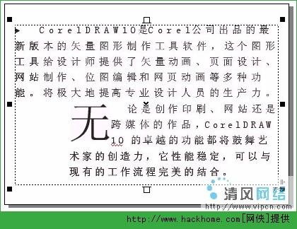 relDRAW编辑段落文本