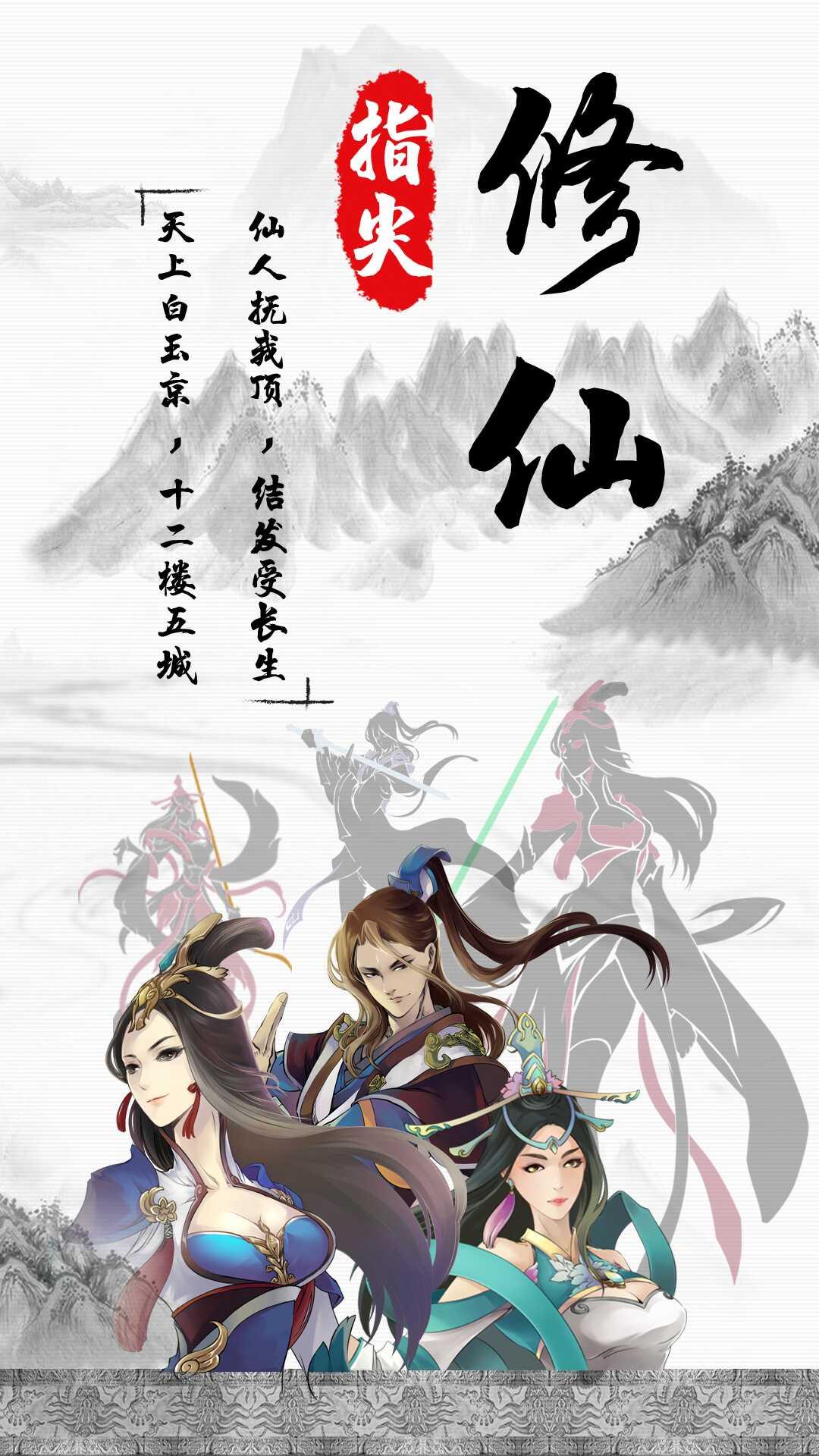 指尖修仙游戏官方正版下载 vversion1.